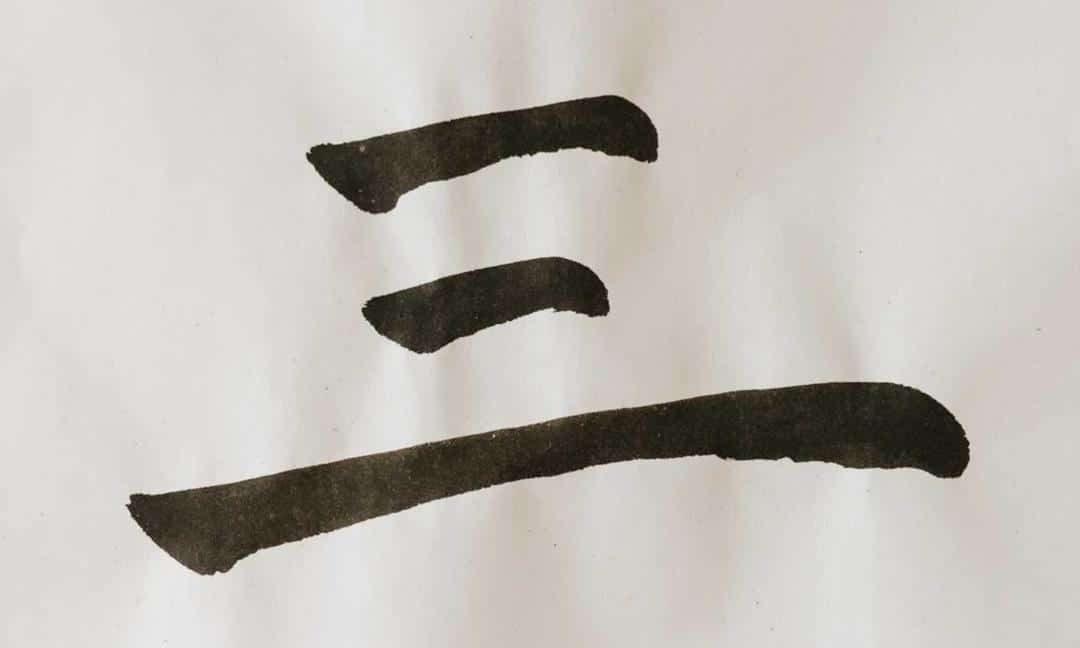 Le principe ternaire en Shiatsu