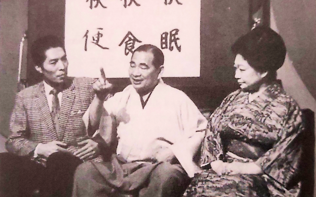 Book: La figura de mio padre : Tokujiro Namikoshi